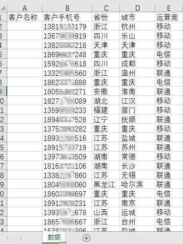 淘金彩票下载,手机号码归属地批量查询